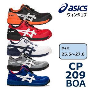 ウィンジョブFCP209 Boa(025)(102)(602) 22.5〜27.0cm CP209送料無料 ASICS 安全靴 スニーカー 銀 白 赤 ローカット ボア フィット感 アシックスジャパン ファントム×シルバー ホワイト×ピーコー