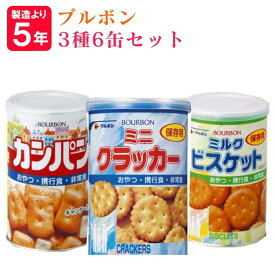 ブルボン3種6缶セット ミルクビスケット カンパン ミニクラッカー 防災グッズ 非常食 防災食