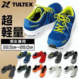 <ポイント5倍>安全靴 TULTEX AITOZ ローカットタルテックス 作業靴 22.5〜28cm 男女兼用 レディース メンズ 超軽量 おしゃれ セーフティシューズ ワーキングシューズ スニーカー 軽作業用 安全