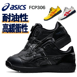 \最安値挑戦/安全靴 作業靴 ウィンジョブ CP306 BOA 1273A029 25.5cm~27cm送料無料 靴 シューズ スニーカー ワーキングシューズ 1273A029 BOAシステム ダイヤル式 着脱簡単 WINJOB メンズ レディース ユ