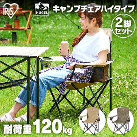 \最安値挑戦/【2脚セット】アウトドアチェア 2個セット キャンプ用品 キャンプ 椅子 キャンプチェア ベージュ カーキ 折りたたみ椅子 レジャー アウトドア ピクニック バーベキュー ガーデンチェア コンパクト ハイタイプ チェア CC-HIGH アイリスオーヤマ[2109K]