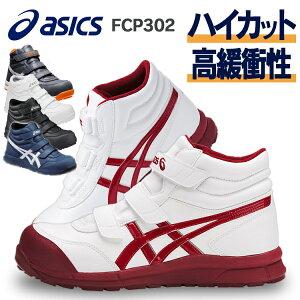 \最安値挑戦/安全靴 作業靴 アシックス ウィンジョブ CP302 FCP302送料無料 ハイカット シューズ 靴 スニーカー 高性能 機能的 アシックスジャパン 22.5〜30.0cm ホワイト×バーガンディ インシ
