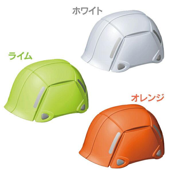 TOYO 折りたたみヘルメット ホワイト・ライム・オレンジ【FS】【TC】 GEYS【RCP】