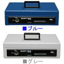 金庫 SBX-A5S 手提げ金庫 家庭用 小型 小型金庫 オフィス オフィス用 卓上 卓上用 収納 手提げ 金庫 安心 安全 業務用…