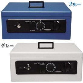 【送料無料】手提げ金庫A4 SBX-A4 ブルー・グレー
