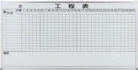 【取寄品】[TRUSCO]TRUSCO スチール製ホワイトボード 工程管理表 900X1800 OL25[オフィス住設用品 OA・事務用品 オフィスボード トラスコ中山(株)]【TC】【TN】