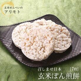 召しませ日本・玄米ぽんせんべい 7枚化学調味料 無添加 お菓子 せんべい 煎餅 うるち玄米(鳥取県産)