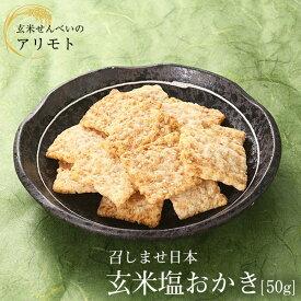 召しませ日本・玄米塩おかき 50g化学調味料 無添加 お菓子 せんべい 煎餅 もち玄米(岡山県産)