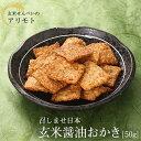 召しませ日本・玄米醤油おかき 50g化学調味料 無添加 お菓子 せんべい 煎餅 もち玄米(岡山県産)
