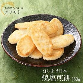 召しませ日本・焼塩せんべい 80g化学調味料 無添加 お菓子 せんべい 煎餅 うるち米(国産)