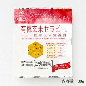 有機玄米セラピー たまり醤油味 30g有機JAS認定商品化学調味料 無添加 オーガニック お菓子 玄米 携帯食 マクロビオティック