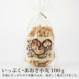 いっぷく あおさ小丸 100gせんべい 米 うるち米 お菓子 米菓 アリモト いっぷく あおさ