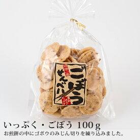 いっぷく ごぼう 100gせんべい 米 うるち米 お菓子 米菓 アリモト いっぷく ごぼう