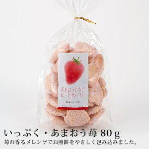 いっぷく あまおう苺 80gせんべい 米 うるち米 お菓子 米菓 アリモト いっぷく あまおう 苺