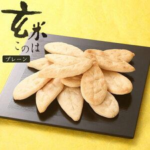 玄米このは プレーン 80g化学調味料 無添加 オーガニック原料使用 お菓子 玄米食 煎餅