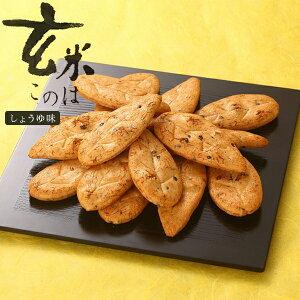 玄米このは しょうゆ味 80g化学調味料 無添加 オーガニック原料使用 お菓子 玄米食 醤油 煎餅