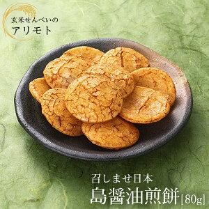 召しませ日本・島醤油せんべい 80g化学調味料 無添加 お菓子 せんべい 煎餅 うるち米(国産)