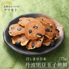 召しませ日本・丹波黒豆玉子せんべい 75g化学調味料 無添加 お菓子 せんべい 煎餅 黒大豆