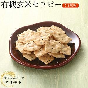 有機玄米セラピー うす塩味 30g有機JAS認定商品化学調味料 無添加 オーガニック お菓子 玄米 携帯食 マクロビオティック