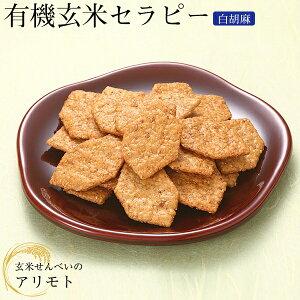 有機玄米セラピー 白胡麻 30g有機JAS認定商品化学調味料 無添加 オーガニック お菓子 玄米 携帯食 マクロビオティック
