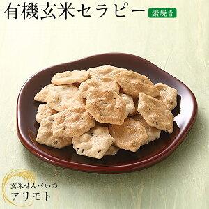 有機玄米セラピー 素焼き 30g有機JAS認定商品化学調味料 無添加 オーガニック お菓子 玄米 携帯食 マクロビオティック