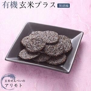 有機玄米プラス 黒胡麻 40g有機JAS認定商品化学調味料 無添加 オーガニック お菓子 玄米 携帯食