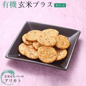 有機玄米プラス めかぶ 40g有機JAS認定商品化学調味料 無添加 オーガニック お菓子 玄米 携帯食