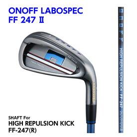 【即納致します】オノフ ラボスペック FF-247II アイアン HIGH REPULSION KICK FF-247 (R) 5本セット (#7〜#9,PW,AW) ONOFF LABOSPEC IRON FF 247 2