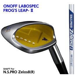 オノフ ラボスペック フロッグ リープ 2 ウェッジ Zelos8 (R) ONOFF LABOSPEC FROG'S LEAP-2 wedge 51° 58° 64°バンカーが苦手な方に♪