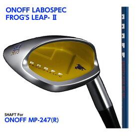 【58°64°在庫あります】【即納】オノフ ラボスペック フロッグ リープ 2 ウェッジ MP-247 R相当 ONOFF LABOSPEC FROG'S LEAP-2 wedge 51° 58° 64° バンカーが苦手な方に♪