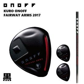 オノフ フェアウェイアームズ #4 #5 #7 クロ 黒 ONOFF FAIRAY ARMS KURO SMOOTH KICK MP-617F