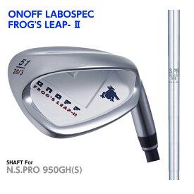 オノフ ラボスペック フロッグ リープ 2 ホワイトバージョン ウェッジ N.S.PRO 950 (S) ONOFF LABOSPEC FROG'S LEAP-2 wedge 51° 58° 64° バンカーが苦手な方に♪