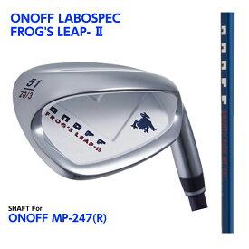 オノフ ラボスペック フロッグ リープ 2 ホワイトバージョン ウェッジ MP-247 R相当 ONOFF LABOSPEC FROG'S LEAP-2 wedge 51° 58° 64° バンカーが苦手な方に♪