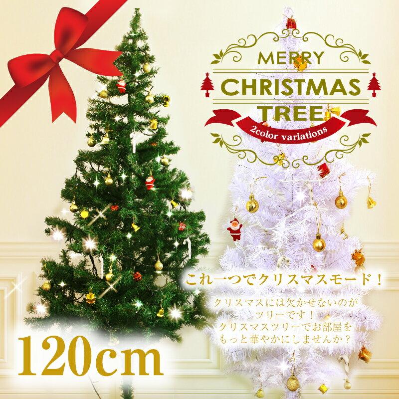 歳末SALE価格【メッセージが入れられるオーナメント付】クリスマスツリー120cm クリスマスツリーセット(LED 200個) オーナメント付きクリスマスツリー オーナメントセット 飾り LEDライト イルミネーションライト クリスマス用品