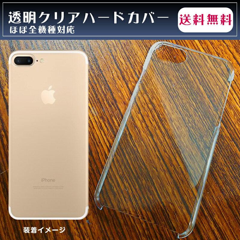 【メール便送料無料】[クリア] スマホ ハードケース ほぼ全機種対応 iPhoneXS Max iPhone X iPhone8 iPhone7★プレーンクリアハードPC素材ケース(ポリカーボネート) /Xperia AQUOS Galaxy Y!mobile FREETEL ZenFone HUAWEI