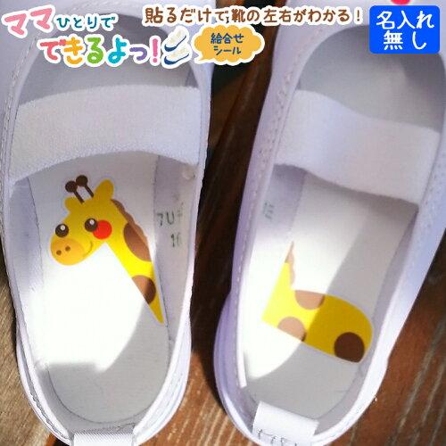 【耐水/防水】貼るだけで靴の左右がわかる!絵合わせシール『ママひとりでできるよっ!』全品送料無料