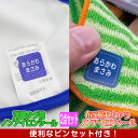 『3M洋服タグ用お名前シール』&『布に貼れちゃうノンアイロンお名前シール』お得な2点セット!送料無料(名前シール/…