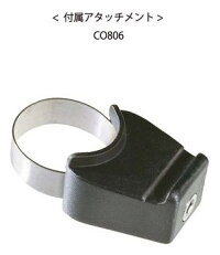 COシリーズ用アダプターCO806付属
