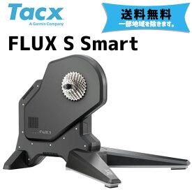 Tacx タックス FLUX S Smart フラックス S スマートトレーナー ダイレクトドライブ式 送料無料 一部地域は除く