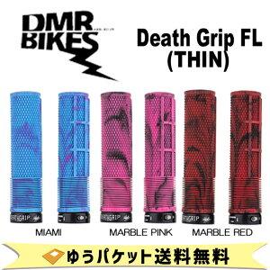 DMR グリップ Death Grip FL(THIN) 自転車 ゆうパケット発送 送料無料