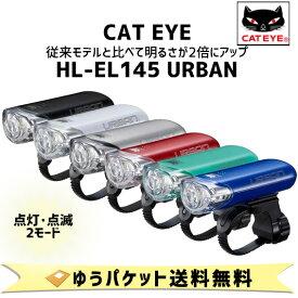 キャットアイ ヘッドライト HL-EL145 URBAN アーバン 自転車 【メール便発送・送料無料】