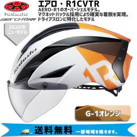 OGK Kabuto ヘルメット AERO-R1CVTR エアロ R1 G-1 オレンジ オーバーシェルモデル トライアスロン ヘルメット 自転車