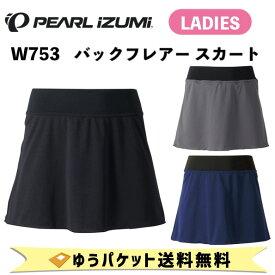 パールイズミ 女性用 W753 バックフレアー スカート ゆうパケット発送 送料無料
