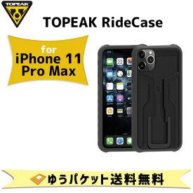TOPEAK トピーク ライドケース ride case for iPhone 11 Pro Max用 単体 スマホケース 自転車 ゆうパケット発送 送料無料