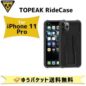 TOPEAK トピーク ライドケース ride case for iPhone 11 Pro用 単体 スマホケース 自転車 ゆうパケット発送 送料無料