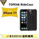 TOPEAK トピーク ライドケース ride case for iPhone 11 用 単体 スマホケース 自転車 ゆうパケット発送 送料無料