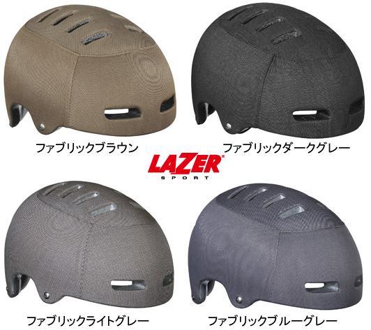 在庫処分 送料込み  LAZER ヘルメット Armor DLX 【送料無料】(沖縄・離島を除く)