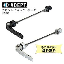 ADEPT アデプト フロント クイックレリーズ 123mm 自転車 ゆうパケット発送 送料無料