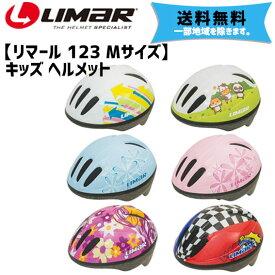 LIMAR リマール 123 Mサイズ(50-56cm) 幼児/子供用 キッズ ヘルメット 自転車 送料無料 一部地域は除く