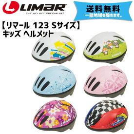 LIMAR リマール 123 Sサイズ(45-52cm) 幼児/子供用 キッズ ヘルメット 自転車 送料無料 一部地域は除く